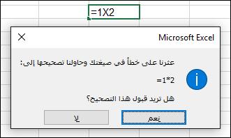 مربع رسالة تطلب منك استبدال x بـ * لإجراء عمليات الضرب