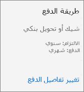 لقطة شاشة للمقطع «طريقة الدفع» لبطاقة الاشتراك الخاصة باشتراك يتم تسديد قيمته من خلال الفاتورة.
