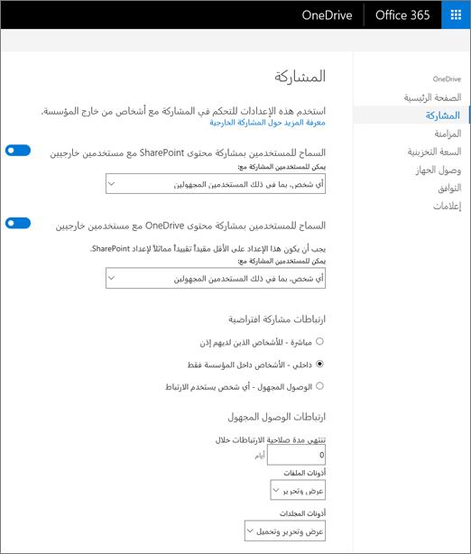 """علامه التبويب """"مشاركه"""" في مركز الاداره OneDrive"""