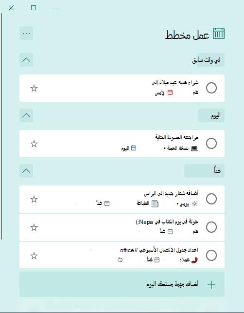 يتم فتح القائمة المخططة مع المهام التي تم تجميعها حسب الإصدارات السابقة واليوم وغدا