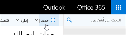 """لقطة شاشة للمؤشر يتحرك فوق الزر """"جديد"""" على صفحة """"الأشخاص""""."""