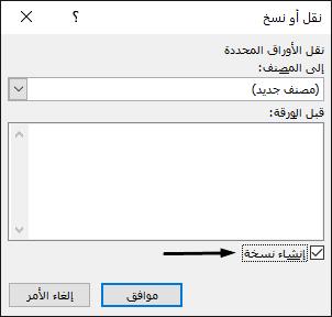 """تكون خانه الاختيار """"انشاء نسخه"""" في اسفل مربع الحوار."""
