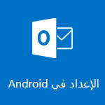 إعداد Outlook for Android