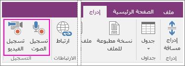 """لقطة شاشة للقائمة """"إدراج"""" وزري التسجيل في OneNote 2016."""