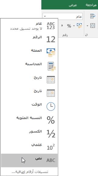 في Excel، علي علامه التبويب الصفحه الرئيسيه، في المجموعه رقم، حدد السهم ل# اسفل في المربع عام ل# اختيار تنسيق الارقام ل# استخدامها.