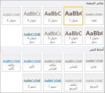 لقطة شاشة لعناصر الصفحة وأنماط النص تتوفر ضمن مجموعة «الأنماط» على شريط SharePoint Online.