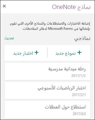 لوحة Forms لـ OneNote في OneNote Online