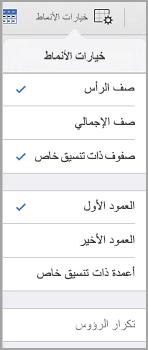 خيارات انماط الجدول iPad