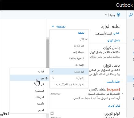 """لقطة شاشة لعلبة الوارد تظهر """"تصفية"""" > فرز حسب > مع تحديد """"من""""."""