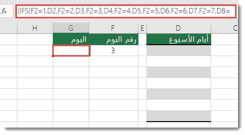 دالة IFS- مثال على أيام الأسبوع - تكون الصيغة في الخلية G2 =IFS(F2=1,D2,F2=2,D3,F2=3,D4,F2=4,D5,F2=5,D6,F2=6,D7,F2=7,D8)