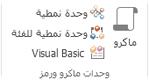 صورة شريط مجموعة وحدات ماكرو وتعليمات برمجية في Access