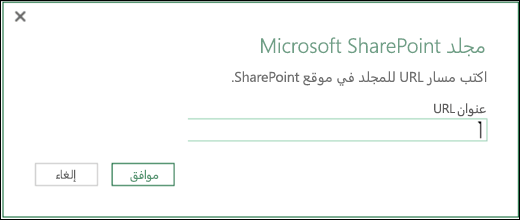 مربع حوار موصل مجلد SharePoint في Excel Power BI