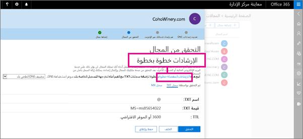 """على صفحة """"التحقق""""، اتبع الإرشادات لإضافة سجل TXT لدى مضيف DNS"""