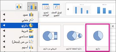 تحديد نوع المخطط في Office for Mac