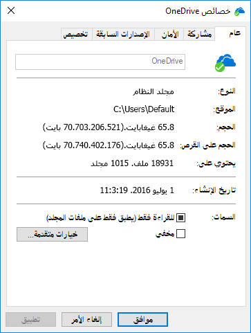 خصائص OneDrive