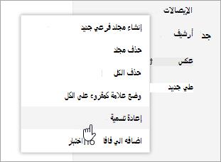 """لقطة شاشة لقائمة سياق """"المجلدات"""" مع تحديد """"إعادة تسمية"""""""