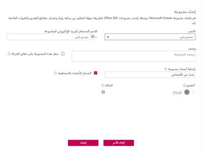 لقطه شاشه: تسميه نهج المجموعه المحظوره مثال علي دفق Microsoft