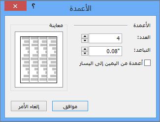 لقطة شاشة لخيار مربع نص أدوات مزيد من الأعمدة في Publisher.