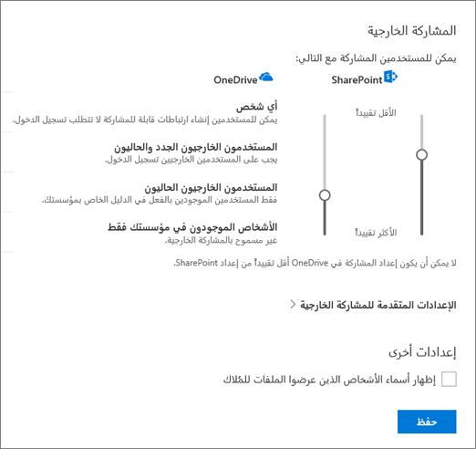 مشاركه الاعدادات في مركز اداره OneDrive