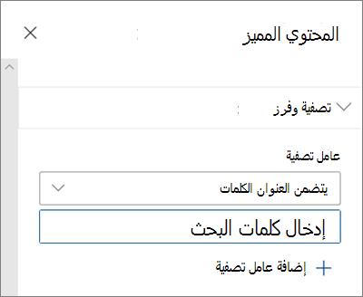 خيارات التصفية لجزء ويب الخاص بالمحتوي المميز في تجربه SharePoint الحديثة