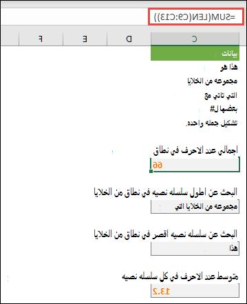 حساب العدد الإجمالي لعدد الأحرف في نطاق، الصفائف الأخرى للعمل مع السلاسل النصية