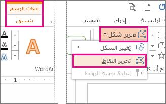 """الأمر """"تحرير النقاط"""" الذي يتم الوصول إليه من خلال """"تحرير الأشكال"""" في """"أدوات الرسم"""" ضمن علامة التبويب """"تنسيق"""""""