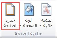 """الزر """"حدود الصفحة"""" في Word 2010"""