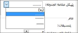 يمكنك تغيير علامة الجدولة في جدول المحتويات الخاص بك إلى شرط أو نقاط.