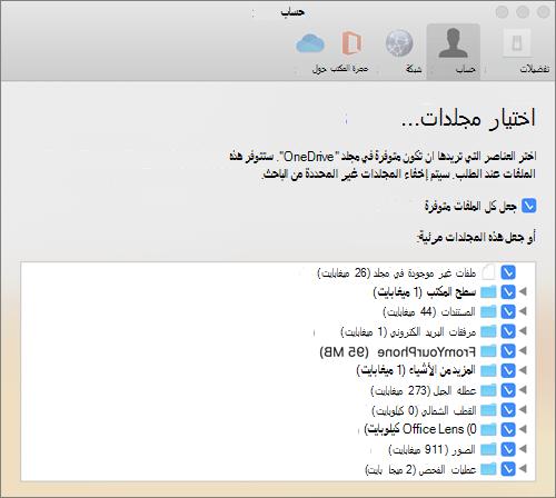 """مربع الحوار """"اختيار مجلدات"""" ضمن النافذة """"تفضيلات OneDrive for Mac"""""""