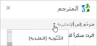 """لقطة شاشة لنافذة """"المترجم"""""""
