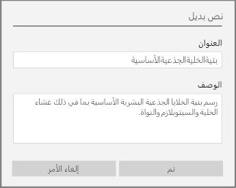 """مربع حوار """"النص البديل"""" لإضافة نص بديل في OneNote for Windows 10."""
