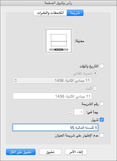 خانه الاختيار تذييل الصفحه ضمن علامه التبويب الشريحه في المربع راس / تذييل الصفحه