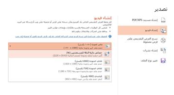 """لقطة شاشة لمربع الحوار """"تصدير"""" تعرض الخيارات المتوفرة عند إنشاء فيديو استناداً إلى العرض التقديمي"""