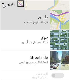 نوع مخطط جزء ويب خريطه Bing