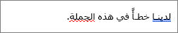 Word يشير الي الاخطاء الاملائيه و# النحويه ب# تسطير الملونه
