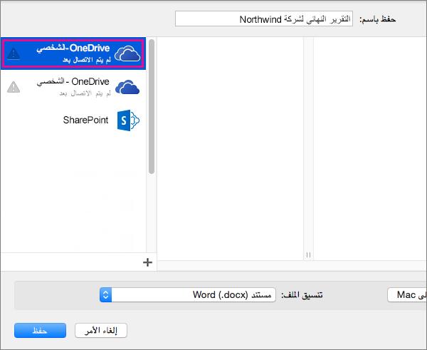 لحفظ المستند في OneDrive أو إلى موقع آخر عبر الإنترنت ، انقر فوق مواقع عبر الإنترنت.