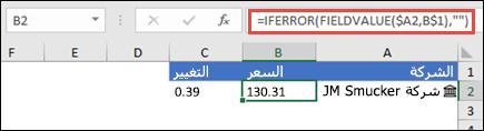 """استرداد سعر أسهم لشركة، وتجاهل الأخطاء باستخدام =IFERROR(FIELDVALUE($A2,B$1),"""""""")"""