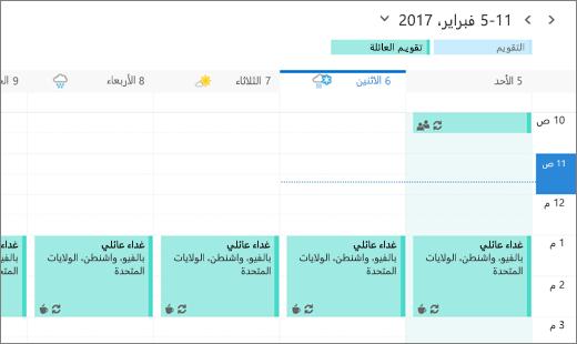 لقطة شاشة من تقويم Outlook تعرض حدث عائلة مشترك.