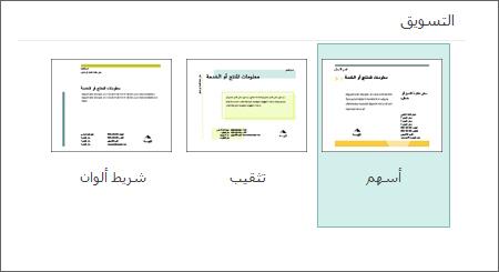 قوالب البطاقات البريدية التسويقية لـ Publisher.