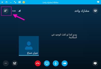 طلب رقم هاتف باستخدام Skype for Business.