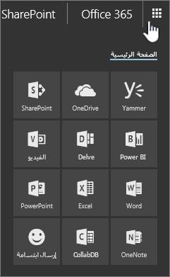 مشغل تطبيق SharePoint Online مفتوح، مع تمييز زر مشغل
