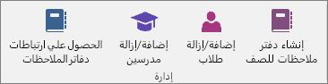 مجموعة «إدارة» في علامة التبويب «دفاتر ملاحظات للصفوف».