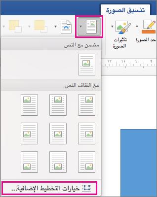 في علامة التبويب تنسيق الصورة ، يتم تمييز الموضع وخيارات التخطيط الاضافيه.