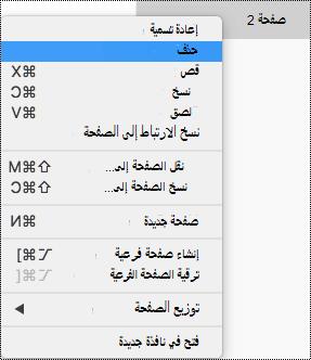 حذف صفحة في OneNote for Mac