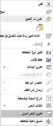"""القائمة """"تحرير النص البديل"""" في Word Win32 للمخططات"""
