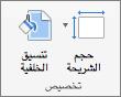 لقطة الشاشة تعرض المجموعة المخصصة مصحوبة بخيارات لحجم الشريحة وتنسيق الخلفية.