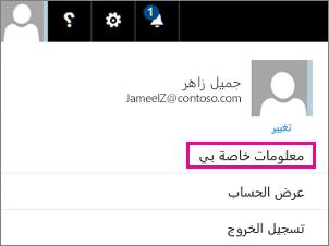 لقطه شاشه ل# قائمه حساب مستخدم في Office 365