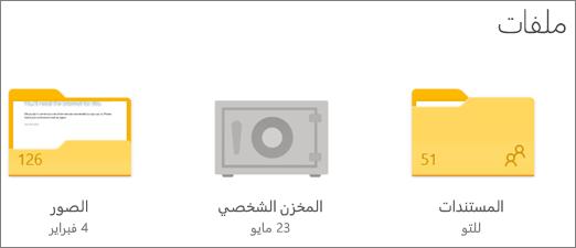 """لقطه شاشه لمجلد """"المخزن الشخصي"""" في OneDrive"""