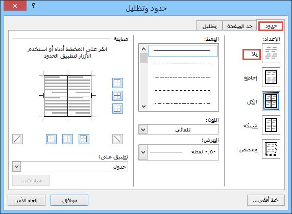 """مربع الحوار """"حدود وتظليل"""" الخاص بالجداول في Outlook 2010"""