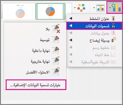 إضافة عناصر مخطط في Office for Mac